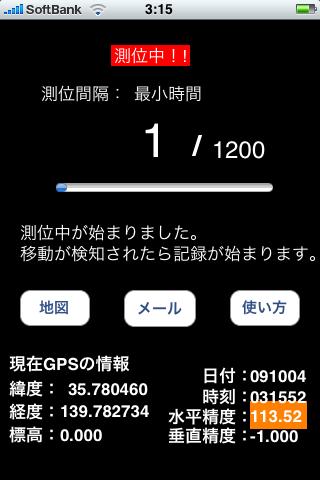 IMG_0459_iPhoneGPS2.PNG