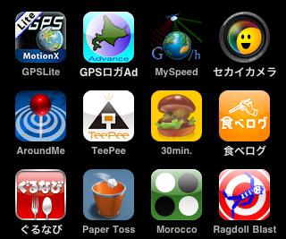 IMG_0461_iPhoneGPS1.PNG