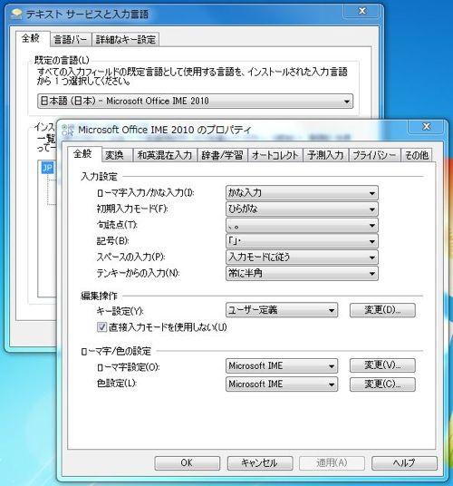 MS-IME_1.jpg