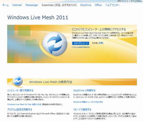 Windows_Live_Mesh_1.png