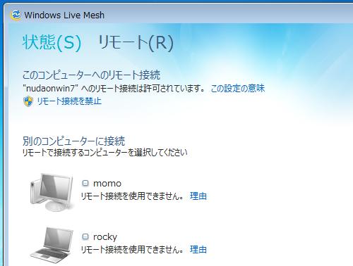 Windows_Live_Mesh_2.png