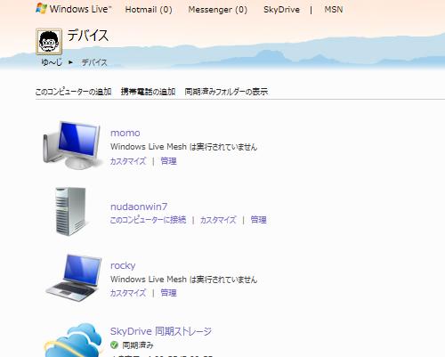 Windows_Live_Mesh_3.png