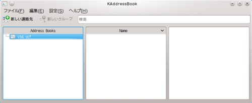 kaddressbook_1.jpg