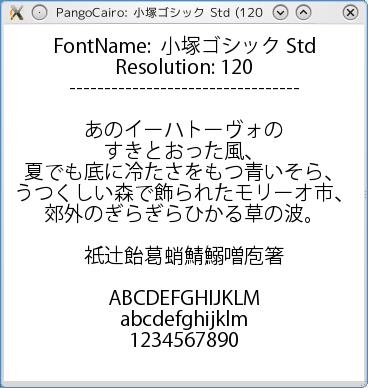 FontBook_pango-view.png
