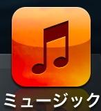 IMG_0001_iPhone5_3_3.jpg