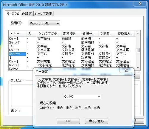 MS-IME_2.jpg