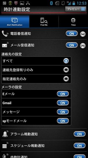 Medias_Android4.0_G-SHOCK2_1.jpg