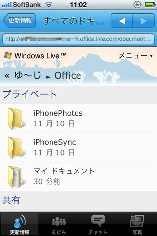 SkyDrive_office_5.jpg