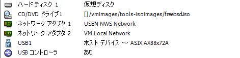 VMwareESXi_USB_NIC_add_1.JPG
