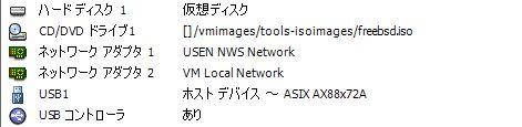 VMwareESXi_USB_NIC_add_1.JPG