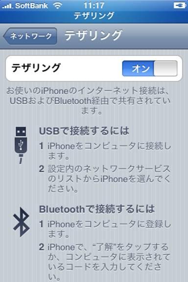 iPhone3G_tethering.JPG